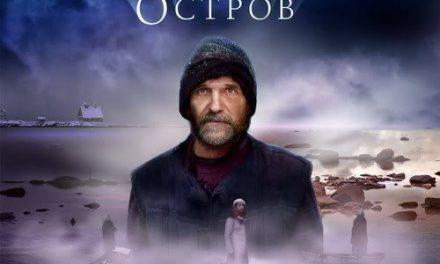 Ostrovul – Insula 2006 (film ortodox cu titrare în limba română)