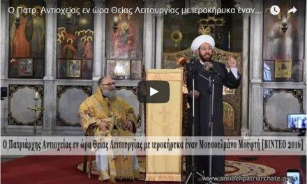 Patriarhul Antiohiei permite unui muftiu musulman să predice in fața ortodocșilor
