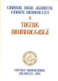 Sfântul Cuvios Paisie Aghioritul – vol.II – Trezire Duhovnicească
