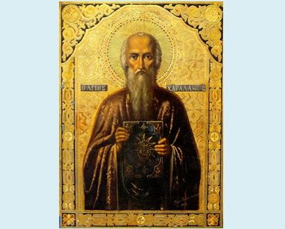 SINAXAR – 10 feb: Pătimirea Sfântului Mucenic Haralambie, Episcopul cetăţii Magnesiei, şi a celor ce au pătimit cu dânsul în 10 feb (citeşte PÂNĂ LA FINAL!)