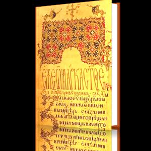 De ce nu se practică rânduiala Duminicii Ortodoxiei în BOR, aşa cum se face în întreaga Ortodoxie? Rânduiala aceasta se face în fiecare parohie, nu doar în catedrale