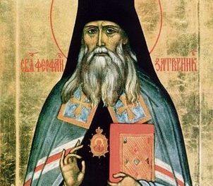 Acatistul Sfântului Teofan Zăvorâtul