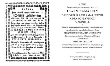 Sf. Ioann Damaskin – DESCOPERIRE CU AMĂRUNTUL  A PRAVOSLAVNICII  CREDINŢE