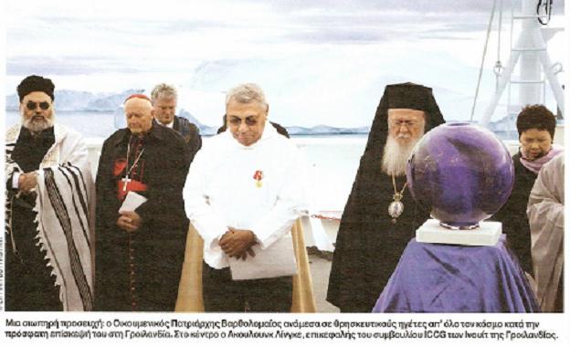 SUPER MEMORANDUMUL sau NOUA SUPER-RELIGIE MASONICĂ MONDIALĂ şi BISERICA în perioada 2016-2020