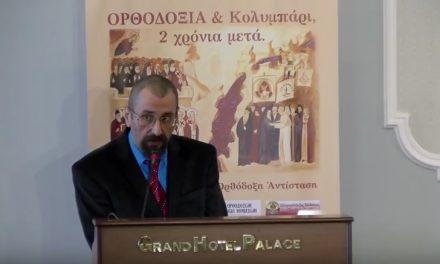 """Primele concluzii referitoare la Conferința internațională """"Ortodoxia și Kolimbari, la doi ani după (sinodul din Creta)"""""""