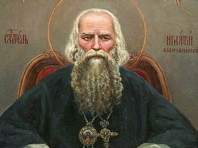 Sf. Ignatie Briancianinov: CREȘTINILOR, VOI VORBIȚI DESPRE MÂNTUIRE, DAR HABAR N-AVEȚI CE ESTE MÂNTUIREA