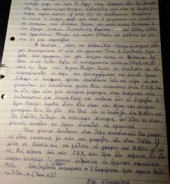 Scrisoarea ieromonahului Evghenie despre părăsirea de către sfinția sa, cu ani în urmă, a GOH (stiliștii din Grecia)