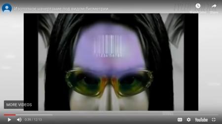 """""""Pecetluirea izotopică"""" (noi tehnologii biometrice de pecetluire)"""