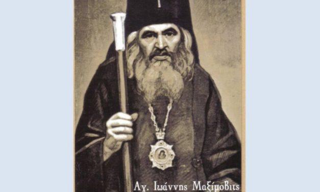"""""""Antihrist va fi foarte inteligent şi va şti cum să se poarte cu oamenii. Va fi fermecător şi prietenos… El nu va fi doar inteligent şi fermecător, dar va fi milostiv, va face acte de caritate şi fapte bune pentru întărirea stăpânirii sale. Iar când şi-o va întări într-atât, încât îl va recunoaşte întreaga lume, atunci îşi va arăta faţa."""" – Sfântul Ioan Maximovici"""